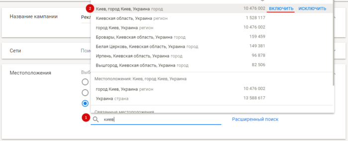 Геотаргетинг AdWords