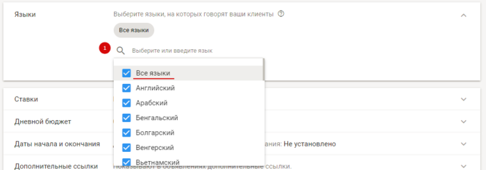 Языки AdWords